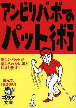 アンビリバボーのパット術 (ゴルフダイジェスト文庫)[本/雑誌] (単行本・ムック) / ゴルフダイジェスト社