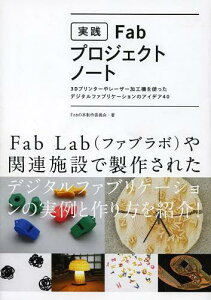 実践Fab・プロジェクトノート ...