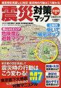 震災対策マップ 首都圏版