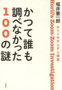 【送料無料選択可!】かつて誰も調べなかった100の謎 ホリイのずんずん調査[本/雑誌] (単行本・...