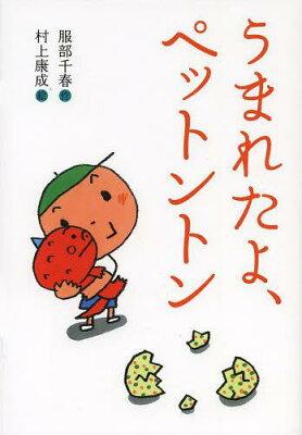うまれたよ、ペットントン (おはなしトントン)[本/雑誌] (児童書) / 服部千春/作 村上康成/絵