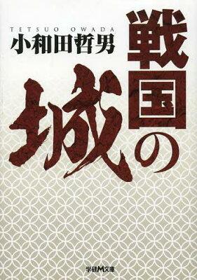 戦国の城 (学研M文庫)[本/雑誌] (文庫) / 小和田哲男/〔著〕