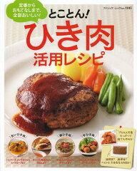 【送料無料選択可!】とことん!ひき肉活用レシピ 定番からおもてなしまで、全部おいしい! (ブテ...