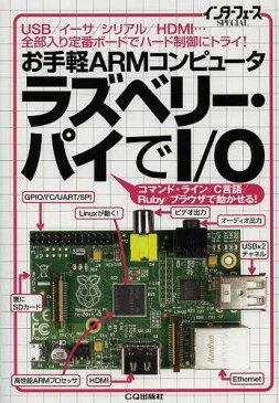 お手軽ARMコンピュータラズベリー・パイでI/O USB/イーサ/シリアル/HDMI...全部入り定番ボードでハード制御にトライ! (インターフェースSPECIAL)[本/雑誌] (単行本・ムック) / インターフェース編集部/編集