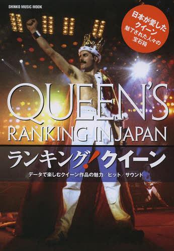ランキング!クイーン 日本が愛したクイーン魅了された人々の宝石箱 データで楽しむクイーン作品の魅力/ヒット/サウンド (SHINKO MUSIC MOOK)[本/雑誌] (単行本・ムック) / シンコーミュージック・エンタテイメント