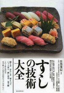 【送料無料選択可!】すしの技術大全 江戸前握り寿司、押し寿司、棒寿司の知識から魚のおろし方...