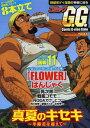 【送料無料選択可!】コミックG.G. 11 (BAKUDAN)[本/雑誌] (コミックス) / 古川書房