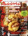 オレンジページ 2013年10/2号 【付録】 野菜をとりたい人のラクチンべんとう[本/雑誌] (雑誌)...