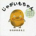 じゃがいもちゃん (ちいさなやさいえほん)[本/雑誌] (児童書) / ひろかわさえこ/〔作〕