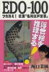EDO-100 フカヨミ!広重『名所江戸百景』[本/雑誌] (単行本・ムック) / 堀口茉純/著