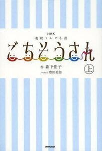 【送料無料選択可!】ごちそうさん (上) (NHK連続テレビ小説)[本/雑誌] (単行本・ムック) / 森...