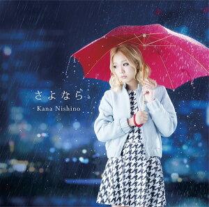 【送料無料選択可!】さよなら [通常盤][CD] / 西野カナ