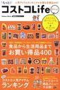 もっと!コストコLife ポケット (Gakken Mook GetNavi)[本/雑誌] / 学研パブリッシング