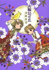 火輪花の丘 (ビームコミックス)[本/雑誌] (コミックス) / 須藤真澄/著