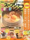 楽々スープジャーレシピ 調理もできる魔法のジャー!温&冷ヘルシー時短簡単料理♪ (SAKURA MOOK ...
