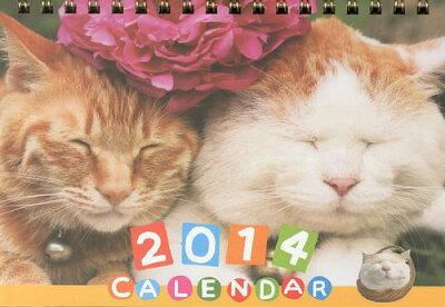 カレンダー '14卓上かご猫シロと茶トラ[本/雑誌] (単行本・ムック) / 学研マーケティング