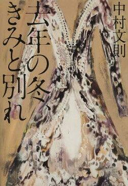去年の冬、きみと別れ[本/雑誌] (単行本・ムック) / 中村文則/著