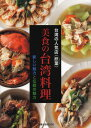 台湾の人気店〈欣葉〉美食の台湾料理 新しい魅力と伝統の魅力 (旭屋出版...
