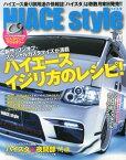 ハイエーススタイル vol.44 (CARTOP)[本/雑誌] (単行本・ムック) / イリオス