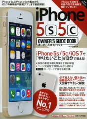 iPhone 5s 5cオーナーズガイドブック iPhone 5s/5c/iOS 7で「やりたいこと」を10分で覚える! ...