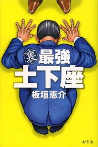 【送料無料選択可!】裏最強土下座[本/雑誌] (単行本・ムック) / 板垣恵介/著