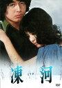 凍河[DVD] / 邦画