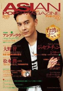 ASIAN POPS MAGAZINE 106号 【表紙】 ジョセフ・チェン[本/雑誌] (単行本・ムック) / メディ...