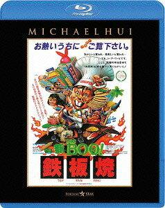新Mr.BOO! 鉄板焼[Blu-ray] / 洋画