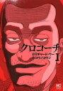 クロコーチ 1 (ニチブン・コミックス)[本/雑誌] (コミックス) / コウノコウジ/画 / リチャー...
