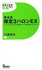 京大式推定3ハロンEX 「テン」と「上がり」だけで儲かるコース・条件が完全にわかった! (競馬王...
