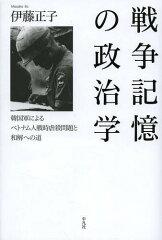 【送料無料選択可!】戦争記憶の政治学 韓国軍によるベトナム人戦時虐殺問題と和解への道[本/雑...