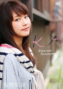 【送料無料選択可!】有村架純 K.A. Kimamani Arinomamani[DVD] / 有村架純