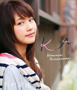 【送料無料選択可!】有村架純 K.A. Kimamani Arinomamani[Blu-ray] / 有村架純