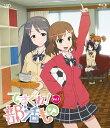 【送料無料選択可!】てさぐれ! 部活もの 第1巻 [Blu-ray+CD][Blu-ray] / アニメ