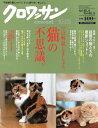 クロワッサン 2013年10/25号[本/雑誌] (雑誌) / マガジンハウス