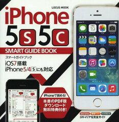 【送料無料選択可!】iPhone 5s 5c SMART GUIDE BOOK iPhoneを限界まで使いこなすあらゆるテク...