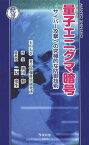 量子エニグマ暗号 サイバー攻撃への究極的な防御技術 (万葉新書)[本/雑誌] (単行本・ムック) / 廣田修/著 二見史生/著