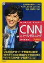 【送料無料選択可!】CNNニュース・リスニング 1本30秒だから、聞きやすい! 2013秋冬 CD&電子書...