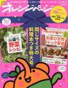 オレンジページ 2013年11/2号 【付録】 山盛り野菜レシピBOOK、冷凍ひき肉ストック革命レシピ[...