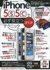 【送料無料選択可!】iPhone 5s 5cで必ず役立つ逆引きテクニック iPhoneユーザーのあらゆる疑問...
