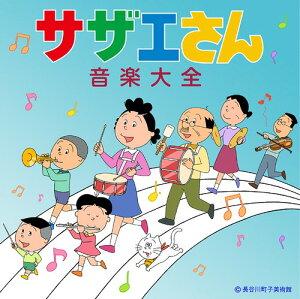 【送料無料選択可!】【試聴できます!】サザエさん音楽大全[CD] / アニメ