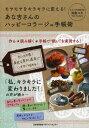 あな吉さんのハッピーコラージュ手帳術 モヤモヤをキラキラに変える![本/雑誌] (単行本・ムック) / 浅倉ユキ/著