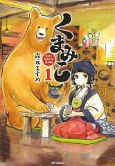 くまみこ 1 (MFコミックス フラッパーシリーズ)[本/雑誌] (コミックス) / 吉元ますめ/著
