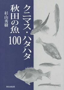 【送料無料選択可!】クニマス・ハタハタ 秋田の魚100[本/雑誌] (単行本・ムック) / 杉山秀樹/著