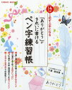 「ありがとう」がきれいに書けるペン字練習帳 14日間で必ず上手になる (COSMIC)[本/雑...