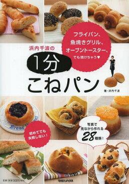 浜内千波の1分こねパン[本/雑誌] (単行本・ムック) / 浜内千波/著