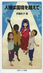 人権は国境を越えて (岩波ジュニア新書)[本/雑誌] (新書) / 伊藤和子/著