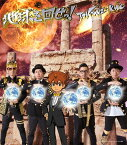 地球を回せっ![CD] / T-Pistonz+KMC