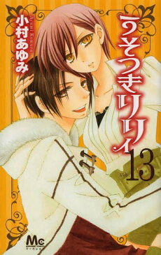 うそつきリリィ 13 (マーガレットコミックス)[本/雑誌] (コミックス) / 小村あゆみ/著