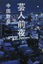 芸人前夜[本/雑誌] (単行本・ムック) / 中田敦彦/著